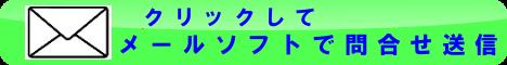 濱元行政書士事務所のメールアドレス