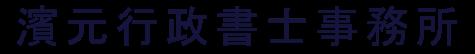 大阪府で「建設業許可」取りたいを応援します|濱元行政書士事務所