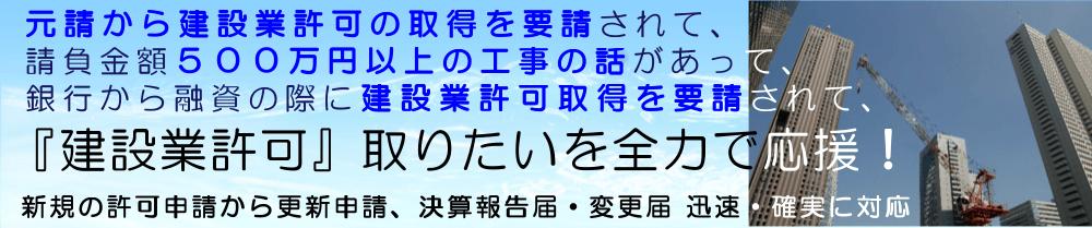 大阪府 建設業許可申請代行 濱元行政書士事務所