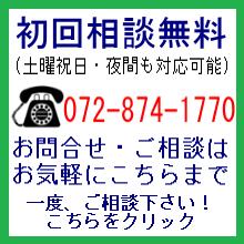 建設業許可申請専門家の電話番号